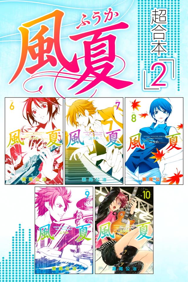 風夏 超合本版(2)