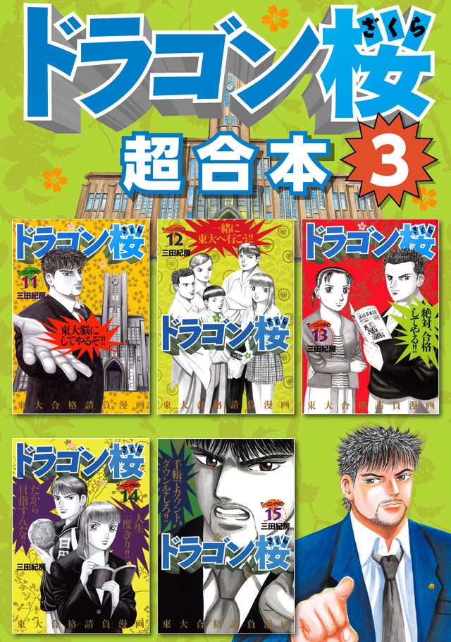 ドラゴン桜 超合本版(3)