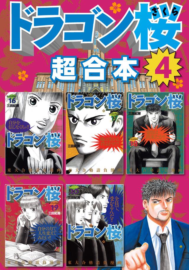 ドラゴン桜 超合本版(4)