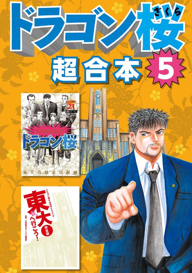 ドラゴン桜 超合本版(5)