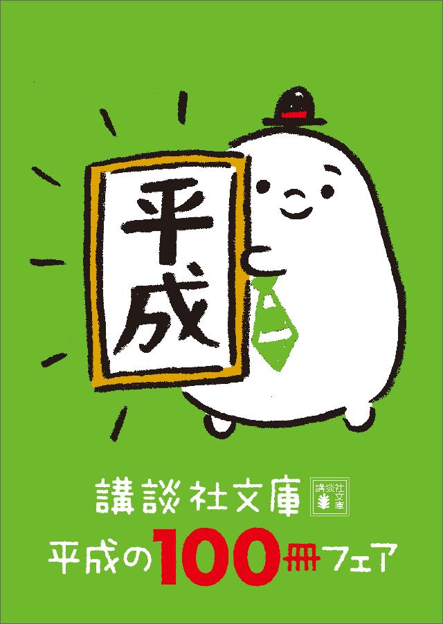講談社文庫 平成の100冊フェア
