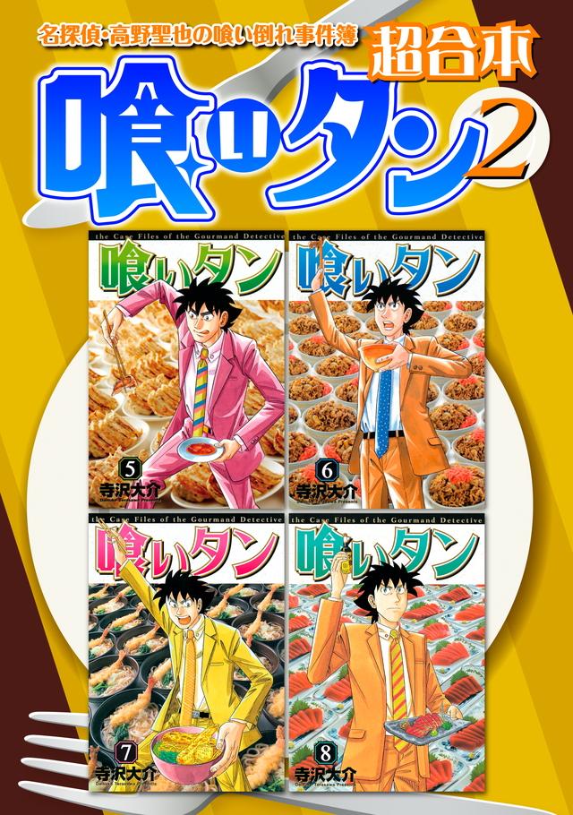 喰いタン 超合本版(2)