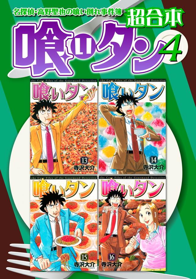 喰いタン 超合本版(4)