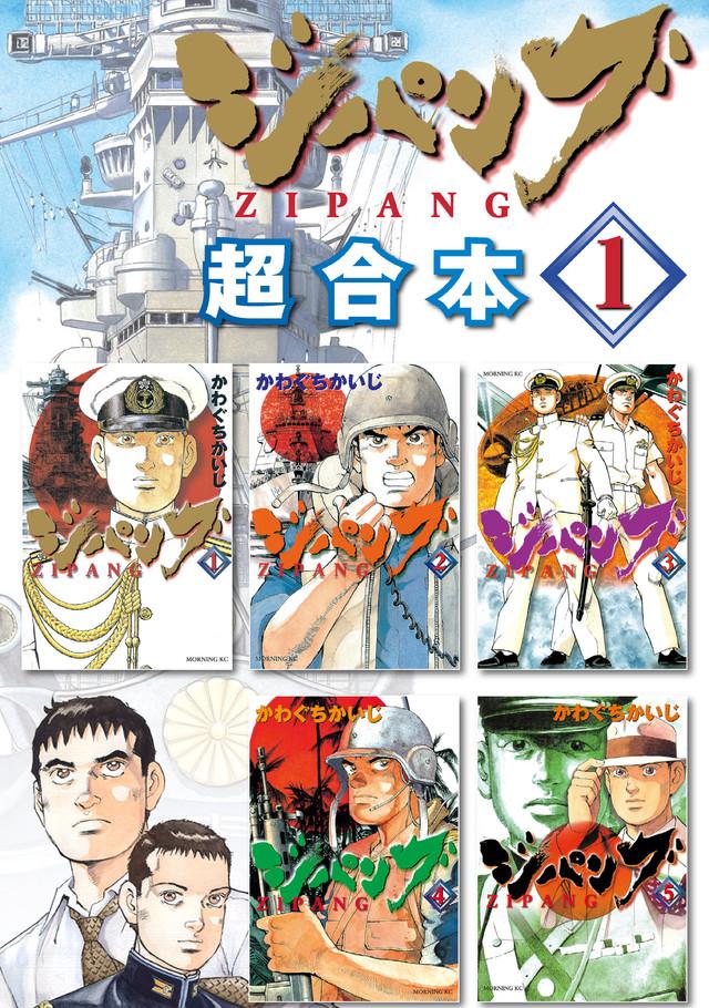 ジパング超合本版(1)