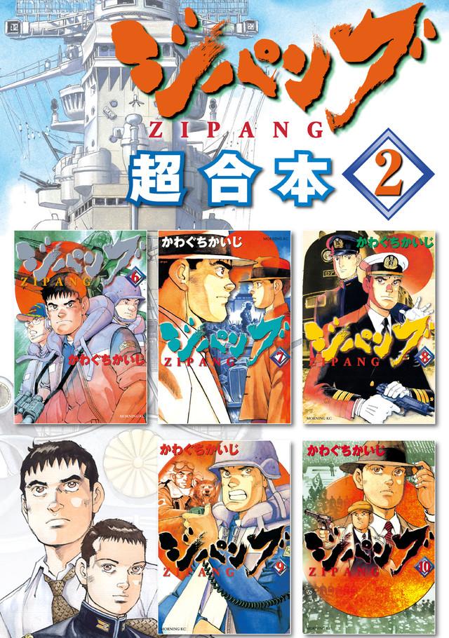 ジパング超合本版(2)