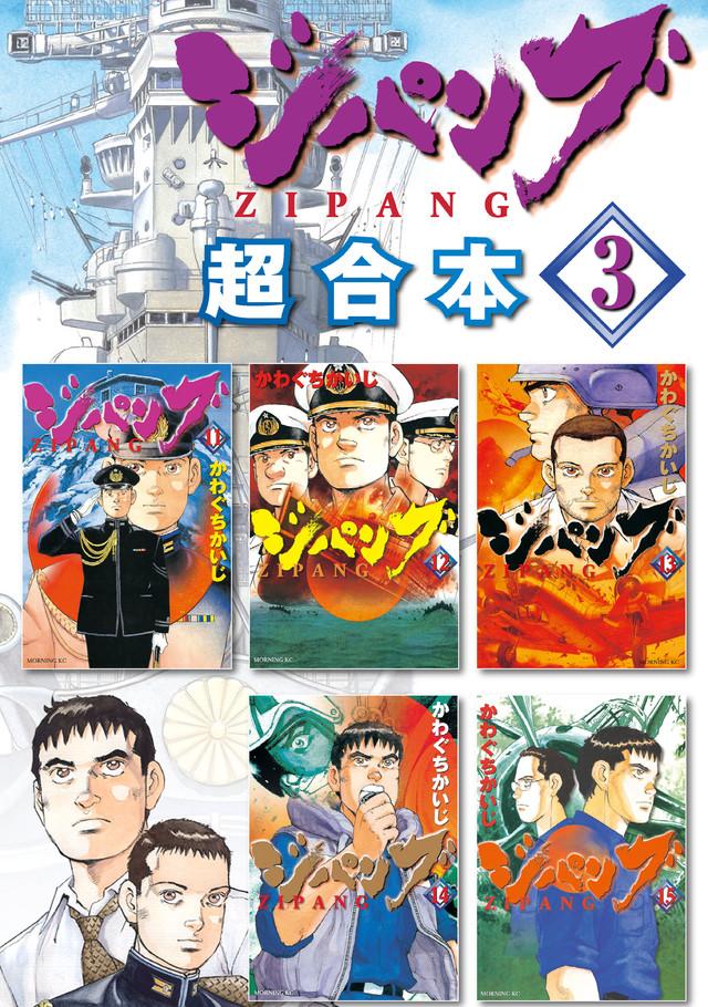 ジパング超合本版(3)