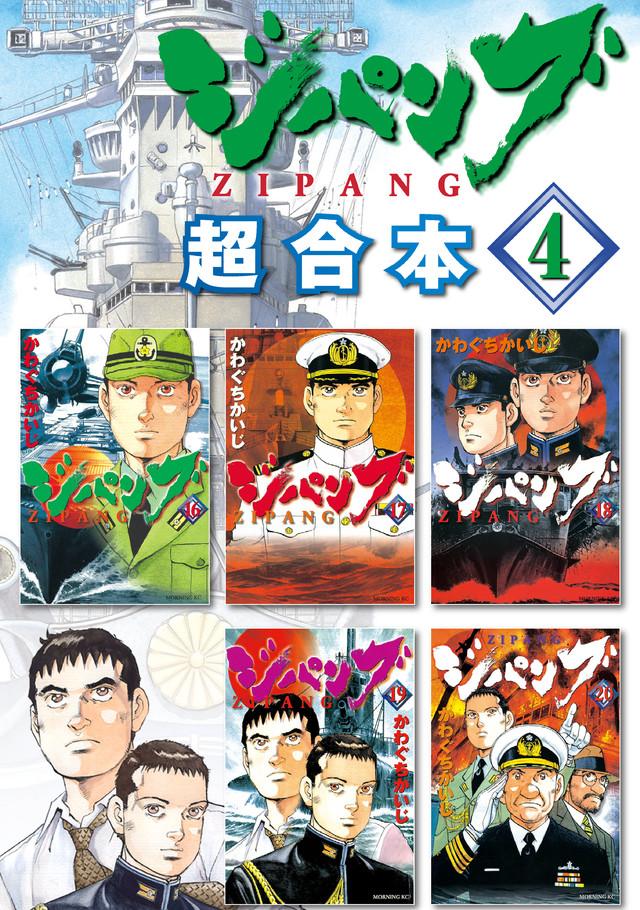 ジパング超合本版(4)