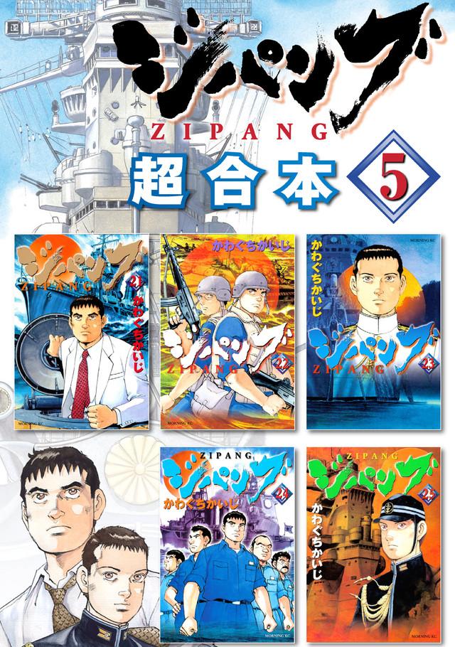ジパング超合本版(5)