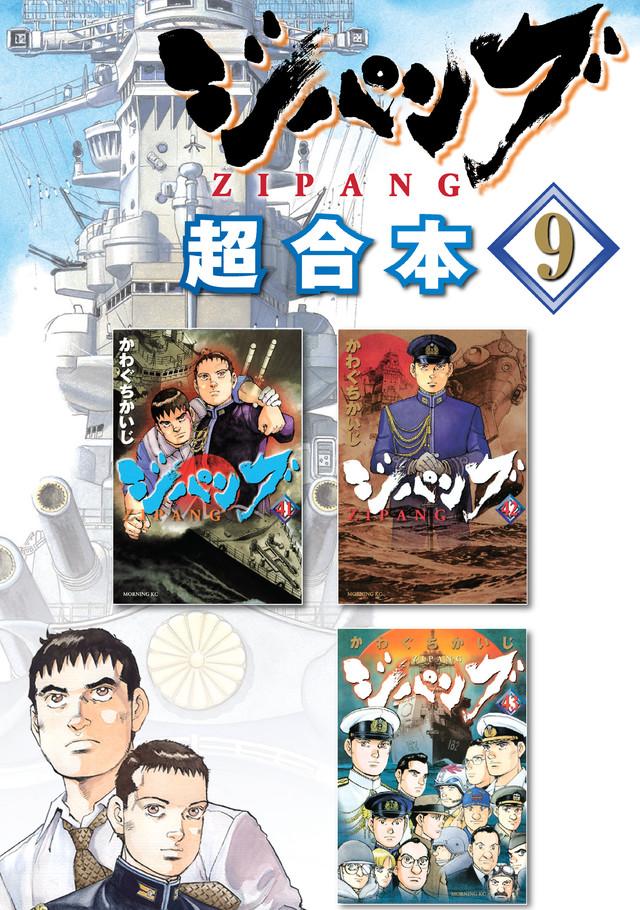 ジパング超合本版(9)