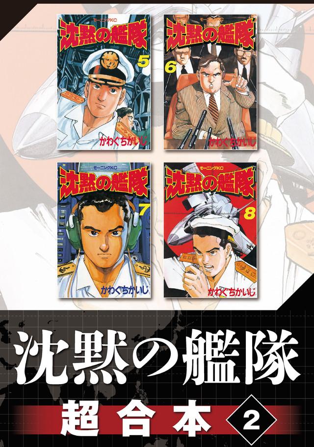 沈黙の艦隊超合本版(2)