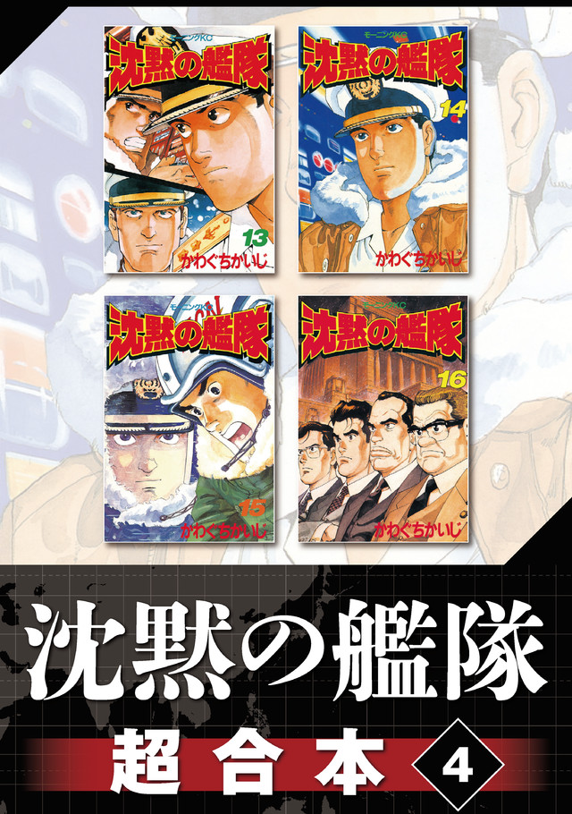 沈黙の艦隊超合本版(4)