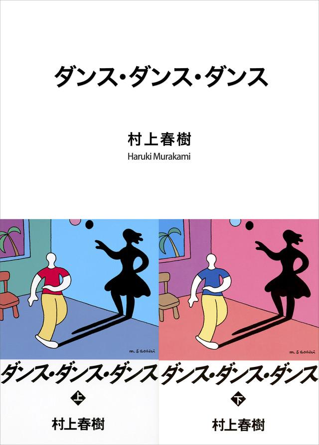 ダンス・ダンス・ダンス