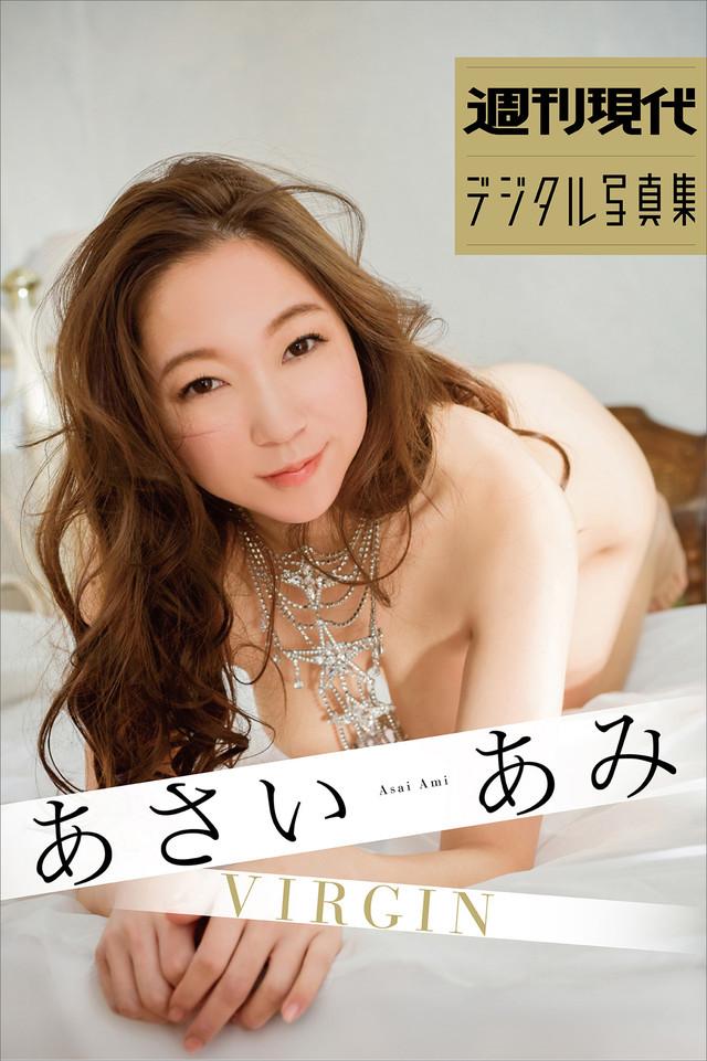 週刊現代デジタル写真集 あさいあみ VIRGIN