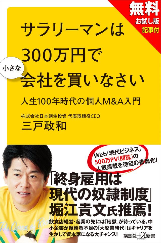【無料お試し版】サラリーマンは300万円で小さな会社を買いなさい 人生100年時代の個人M&A入門+現代ビジネス記事付