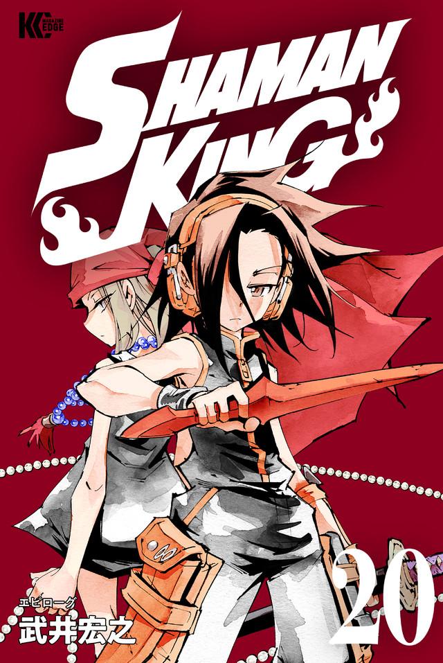SHAMAN KING KC完結版(20)