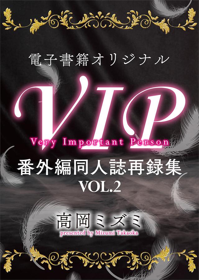 VIP番外編