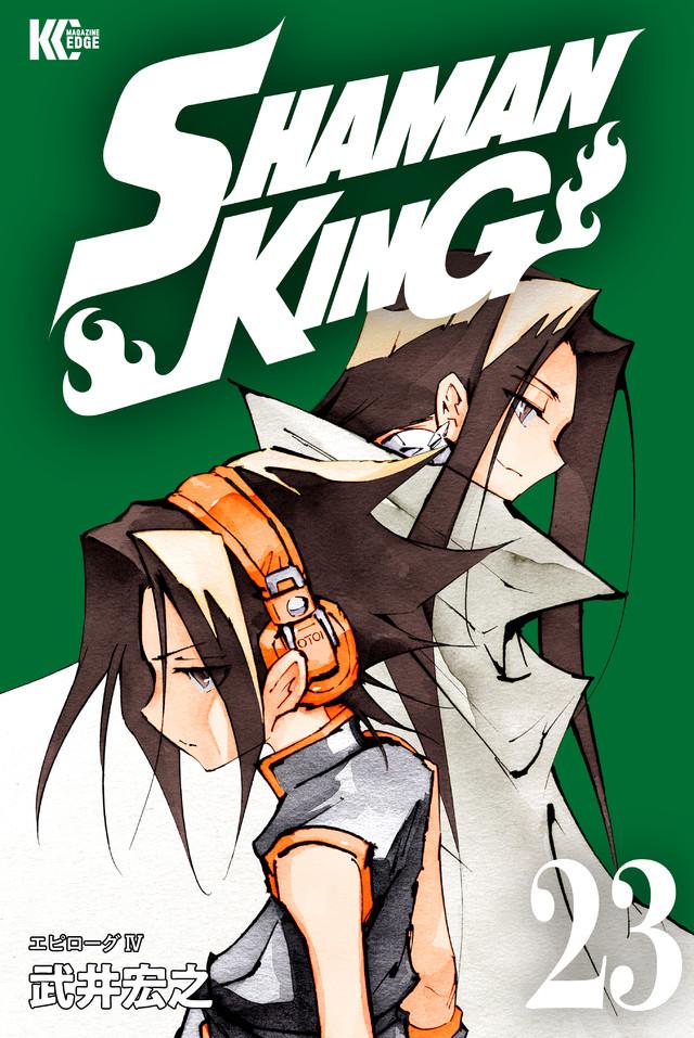 SHAMAN KING KC完結版(23)