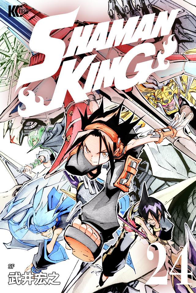 SHAMAN KING KC完結版(24)
