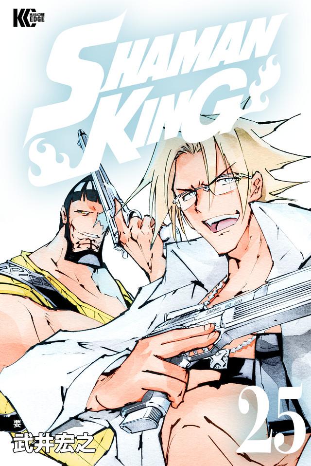 SHAMAN KING KC完結版(25)