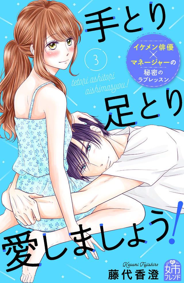手とり足とり愛しましょう!(3)
