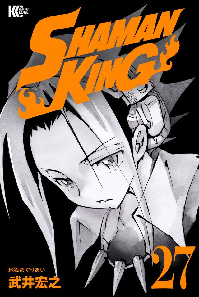 SHAMAN KING KC完結版(27)