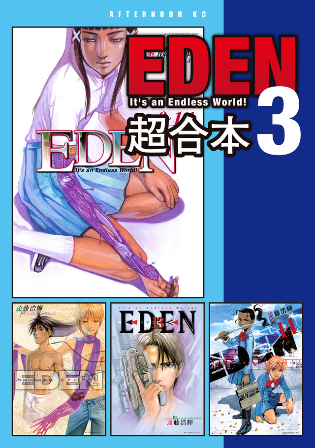 EDEN 超合本版(3)