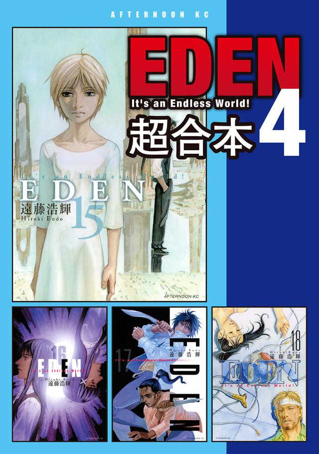EDEN 超合本版(4)