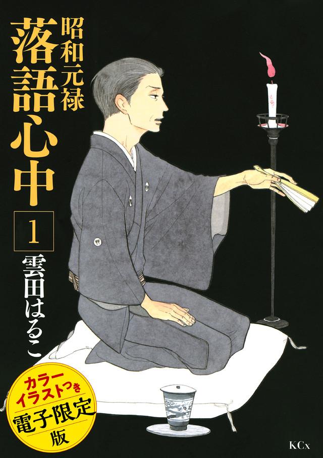 昭和元禄落語心中(1)電子特装版【カラーイラスト収録】
