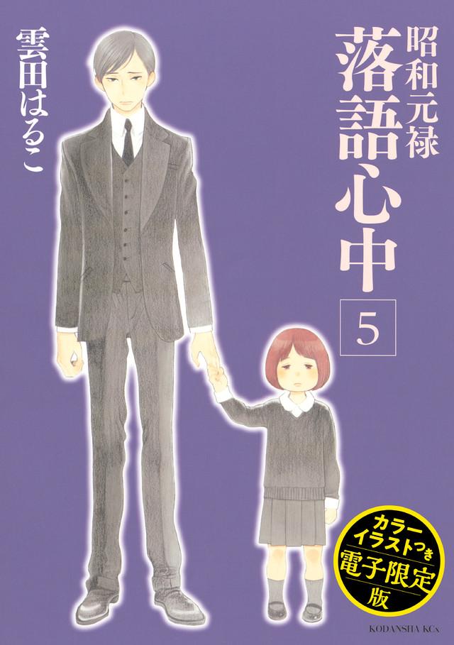昭和元禄落語心中(5)電子特装版【カラーイラスト収録】