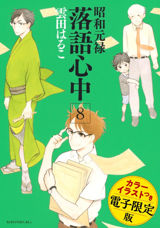 昭和元禄落語心中(8)電子特装版【カラーイラスト収録】