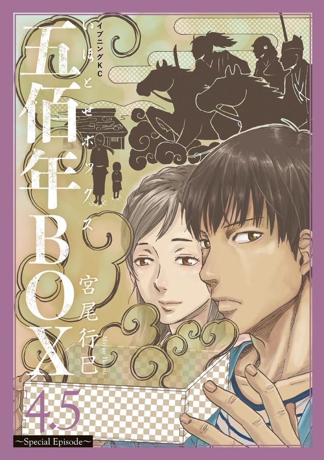 五佰年BOX(4.5)~Special Episode~