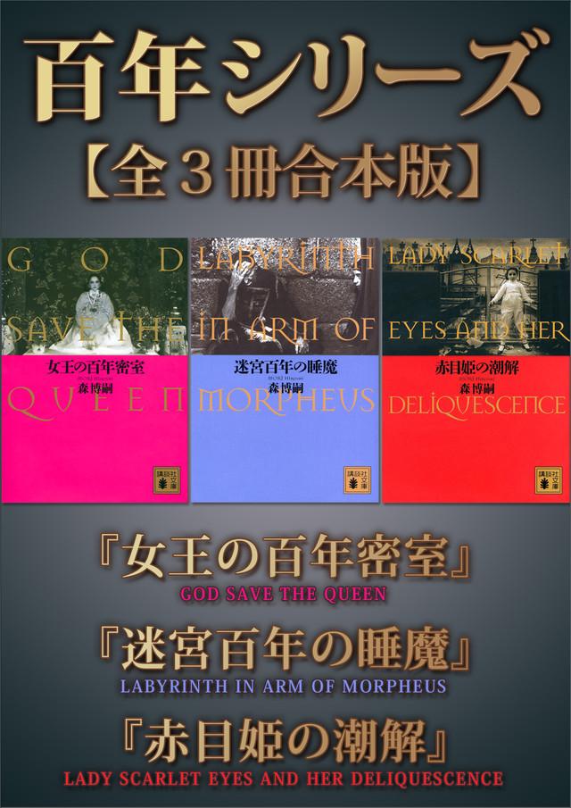 百年シリーズ【全3冊合本版】