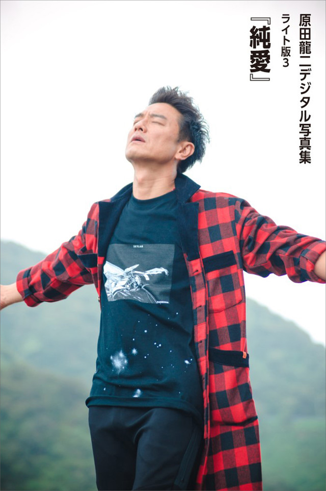 原田龍二電子写真集「罪」