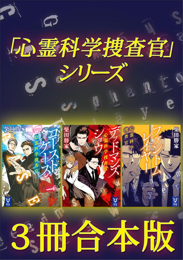 心霊科学捜査官 3冊合本版