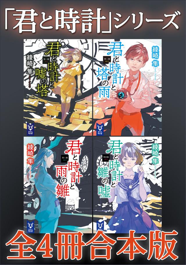 「君と時計」シリーズ四冊合本版