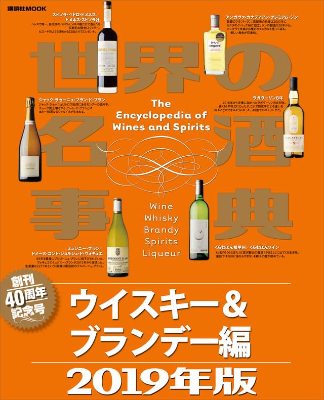 世界の名酒事典 2019年版 ウイスキー&ブランデー編