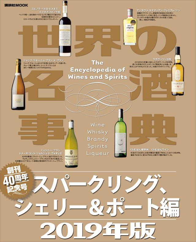 世界の名酒事典 2019年版 スパークリング、シェリー&ポート編