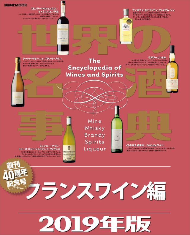 世界の名酒事典 2019年版 フランスワイン編