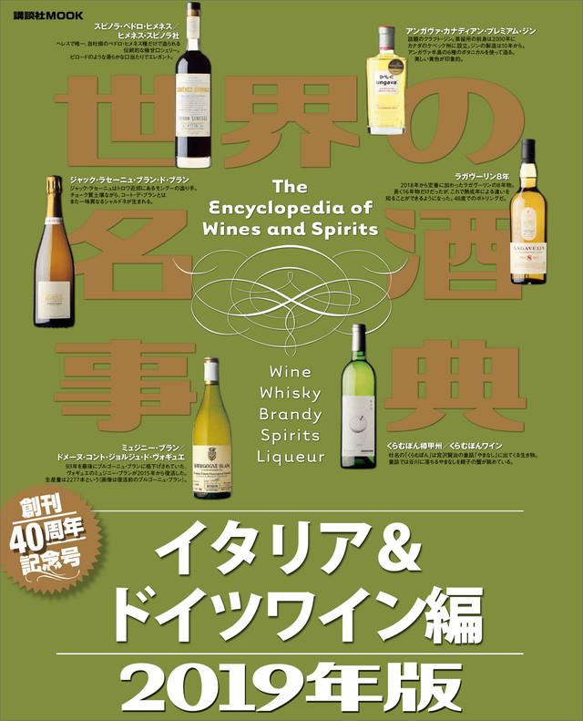 世界の名酒事典 2019年版 イタリア&ドイツワイン編