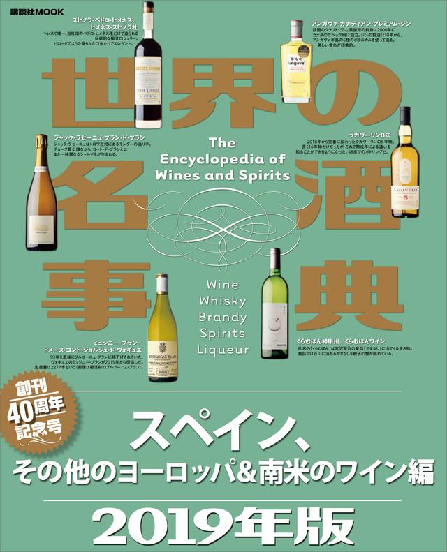 世界の名酒事典 2019年版 スペイン、その他のヨーロッパ&南米のワイン編