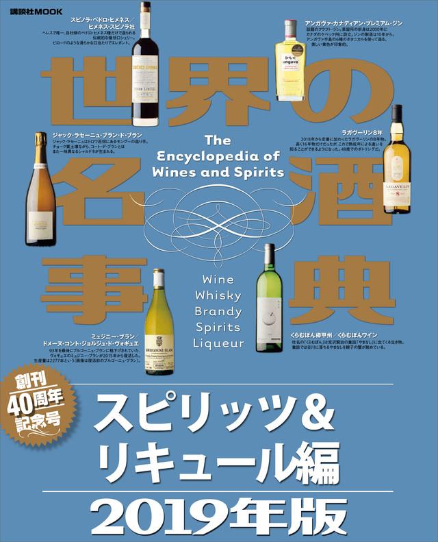 世界の名酒事典 2019年版 スピリッツ&リキュール編