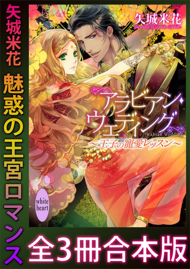 矢城米花 魅惑の王宮ロマンス 全3冊合本版