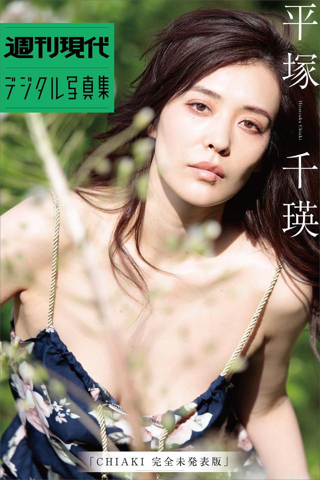 平塚千瑛写真集「CHIAKI」