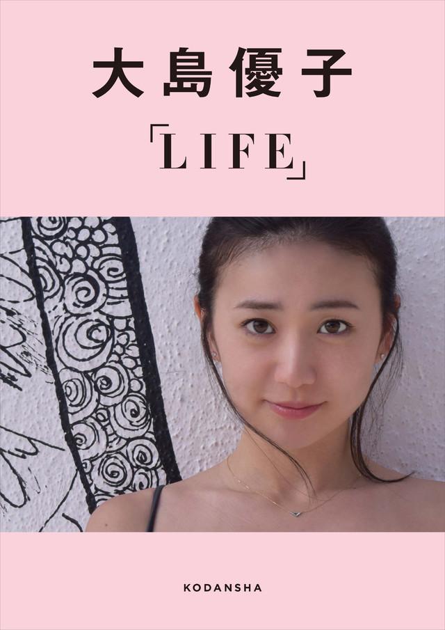 大島優子デジタルフォトブックLIFE
