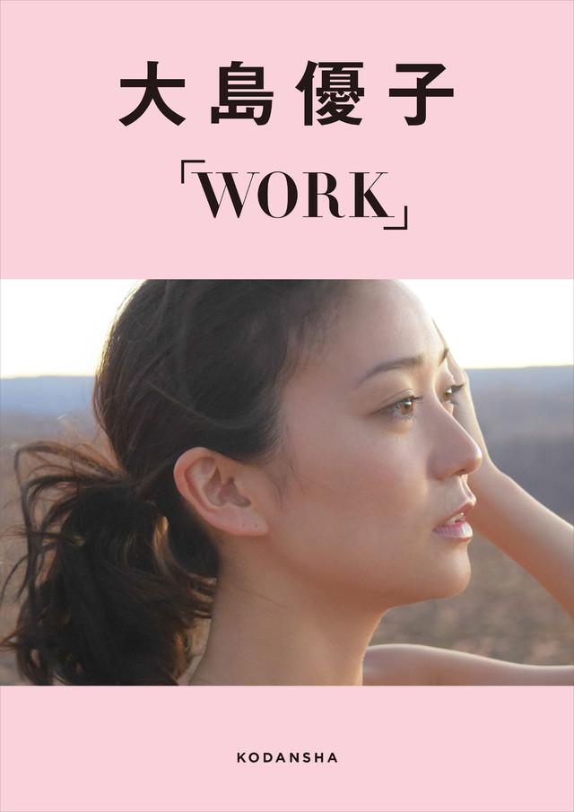 大島優子デジタルフォトブックWORK