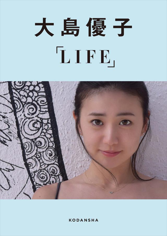 大島優子デジタルフォトブックLIFE 【Kindle限定カット付き】