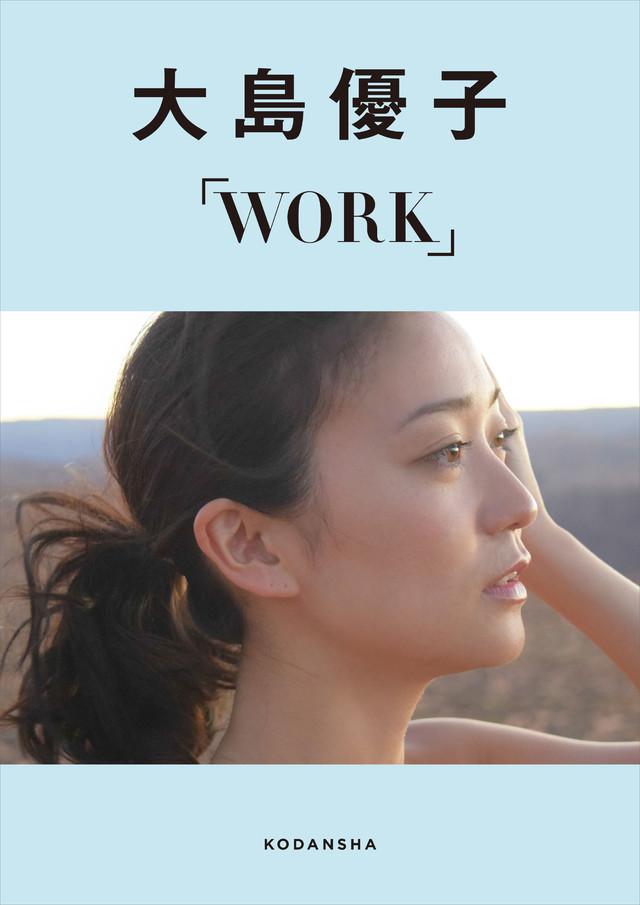 大島優子デジタルフォトブックWORK 【Kindle限定カット付き】