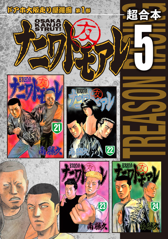 ナニワトモアレ 超合本版 5
