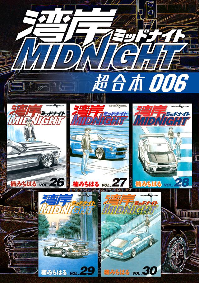 湾岸MIDNIGHT 超合本版 6