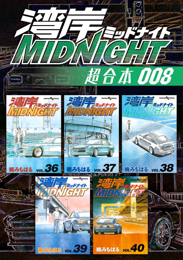 湾岸MIDNIGHT 超合本版 8
